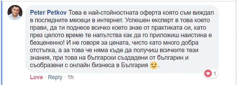 Петър Отзив Промо