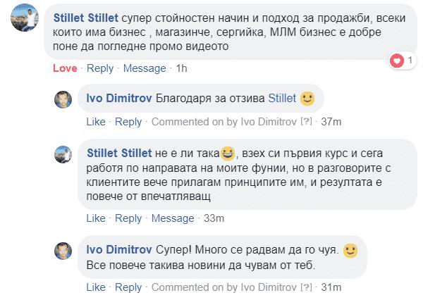 Stillet I коментар АМФ