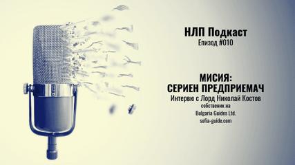 """#010 """"Мисия: Сериен Предприемач"""" с Лорд Николай Костов"""