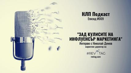 """#009 """"Зад Кулисите на Инфлуенсър Маркетинга"""" с Николай Димов"""