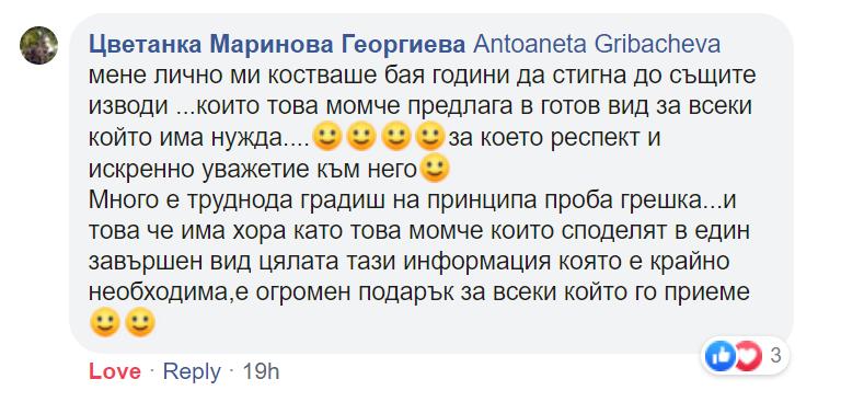 Цветанка Маринова Георгиева - коментар в клуба под поста на Тони