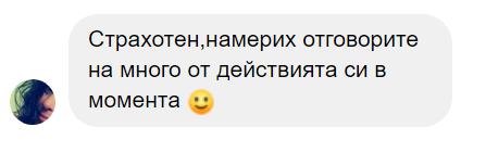 Андриана Цанова