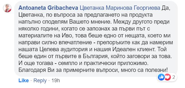 Тони Грибачева