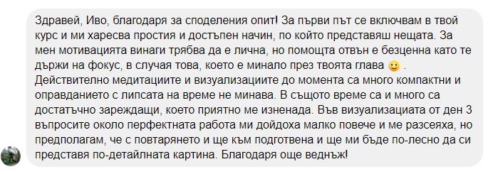 Силвия Вандева